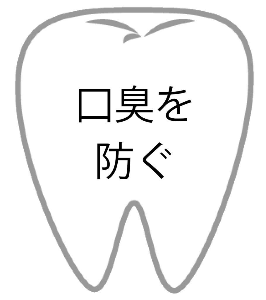 歯の効果7